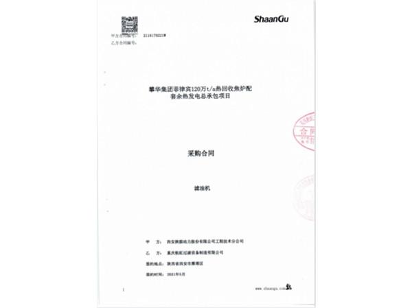 西安陕鼓动力工程技术分公司合同