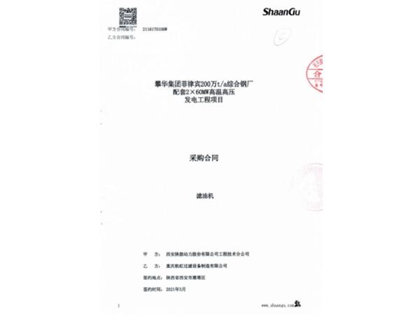 西安陕鼓动力工程技术分公司合同2